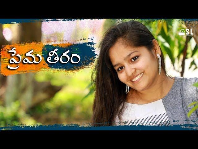Prema teeram  - Latest Telugu Short Film 2019 by Trinadh dushi || SkyLight Movies
