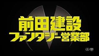 映画『前田建設ファンタジー営業部』 予告