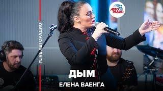 Елена Ваенга - Дым (#LIVE Авторадио)