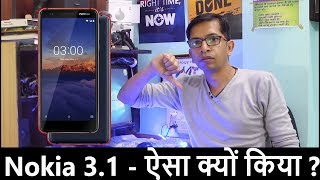 Nokia 3.1 Mobile Phone - Availability, Features, Review, Price, Specification in India  | Hindi