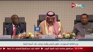 وزير الطاقة السعودي: تعاون الرياض وأوبك إيجابي على أسعار النفط