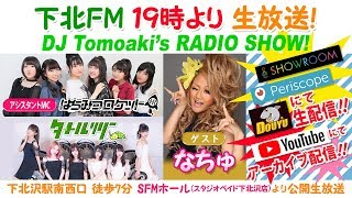 DJ Tomoaki's RADIO SHOW! 2019年7月25日放送分 メインMC:大蔵ともあ...