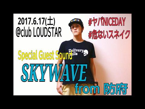 SKYWAVE SOUND from防府② 2017.6.17(土)@club LOUDSTAR #ヤバNICEDAY #危ないスネイク イベント告知動画