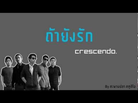 ถ้ายังรัก - Crescendo