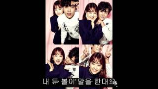I Fall In Love  - VROMANCE ft. Obroject - Strong Woman Do Bong Soon OST - 힘쎈 여자 도봉순 어리지널 사운드 락