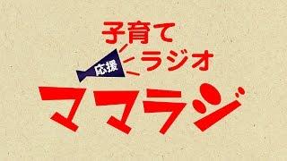 今日のテーマは「子どもの叱り方 ほめ方」 http://fm777.co.jp.