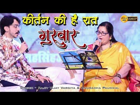 Rajiv Vijayvargiya  And Anuradha Paudwal New Jain Bhakti Song -कीर्तन  की  है  रात  गुरुवर -Live