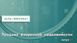видео Основные этапы процесса оценки недвижимости 4