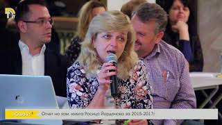 Отчет на зам.-кмета Росица Йорданова за 2015-2017г.