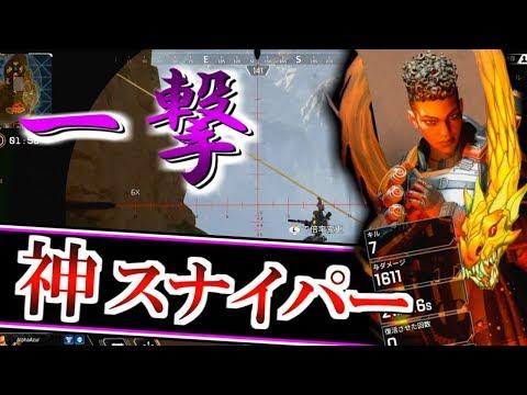 【PS4版 APEX LEGENDS】超絶プレイが出た!! チャンピオンムーブ解説付き【Alpha】