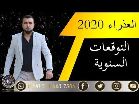 التوقعات السنوية برج العذراء2020 عبدالله الحلبي