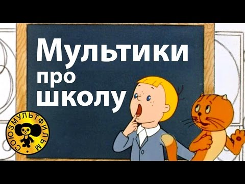 В стране невыученных уроков (Иллюстрации: В. А. Чижиков