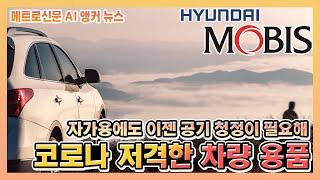 현대모비스만의 코로나 저격 차량용품 3종