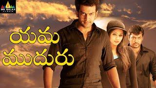 Yama Muduru Full Movie   Telugu Full Movies   Pruthvi Raj, Priyamani, Meera Nandan