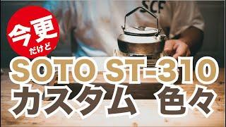「キャンプ 道具」今更だけど、SOTO ST-310カスタム色々!