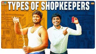 Types of Shopkeepers || Narikootam || Tamada Media