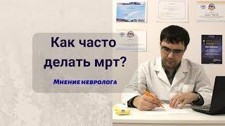 Как часто делать МРТ при различных заболеваниях?