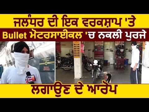 Bullet Motorcycle की Service करवाने वाले युवक ने लगाए Jalandhar की Workshop पर आरोप