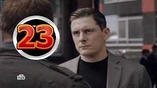 Реализация 2 сезон 23 серия (2021) - Полный анонс