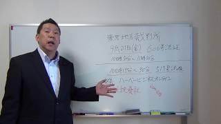 選挙ウオッチャーちだい氏が書いた立花孝志への名誉棄損の記事の裁判日が決定しました thumbnail