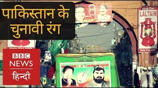 Comparison between Pakistan Elections and Indian Elections (BBC Hindi)