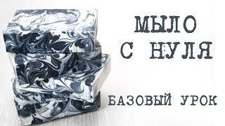 Мыло с нуля - (базовый мастер-класс) - Kamila Secrets Выпуск 62