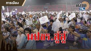 เลือกตั้ง 62 พปชร.ปราศรัยชัยนาท คนแห่ฟังเพียบ มีโห่ด้วย : Matichon TV