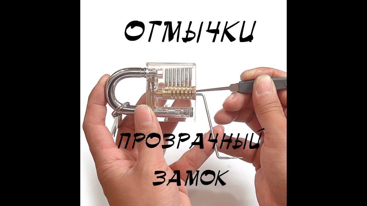 Отмычки с прозрачным замком с китая за 670 рублей - YouTube