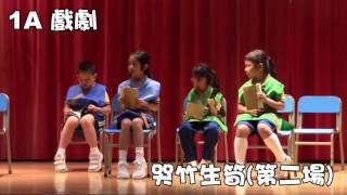 福德學校成果展示日 -  1A班戲劇 -  哭竹生筍第二場