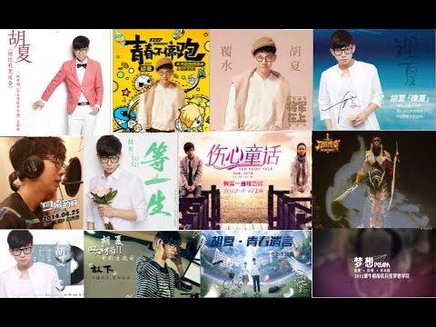 胡夏單曲精選合輯 Hu Xia - my favorite songs (Single)