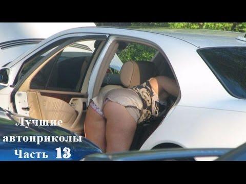 Лучшие фото  Приколы  Автомобили  Фото самое самое смешное в мире про машины  Класс! Часть 13