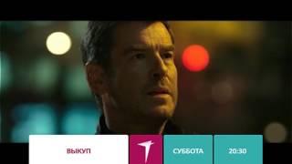 видео Выкуп (2007)