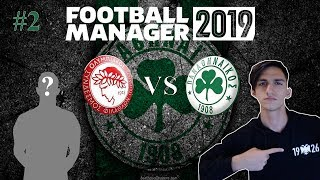 Eternal DERBY!! | PANATHINAIKOS | S1E2 | Football Manager 2019 BETA