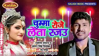 चुम्मा रोजे लेता रजऊ - Antra SIngh Priyanka और Jyotish Deewana का सुपर हिट गाना - Chumma Roje Leta