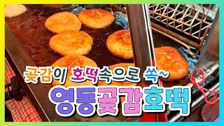 전국 최초 곶감을 넣어 만든 영동곶감호떡