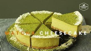 녹차 치즈케이크 만들기, 말차 케이크 : How to make Green tea cheesecake, Matcha cake : 抹茶のチーズケーキ -Cookingtree쿠킹트리