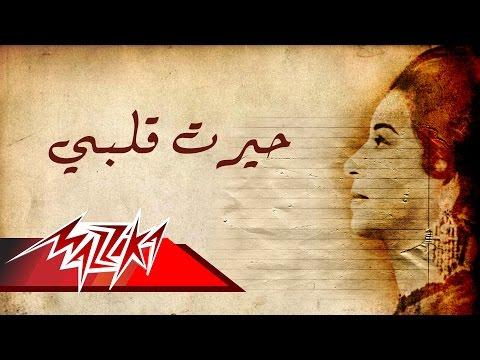 اغنية أم كلثوم حيرت قلبى معاك (مختصرة) كاملة HD + MP3 /Hayart Qalby Maak(short Version) - Umm Kulth