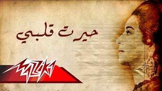 Hayart Qalby Maak(short version) - Umm Kulthum حيرت قلبى معاك - ام كلثوم