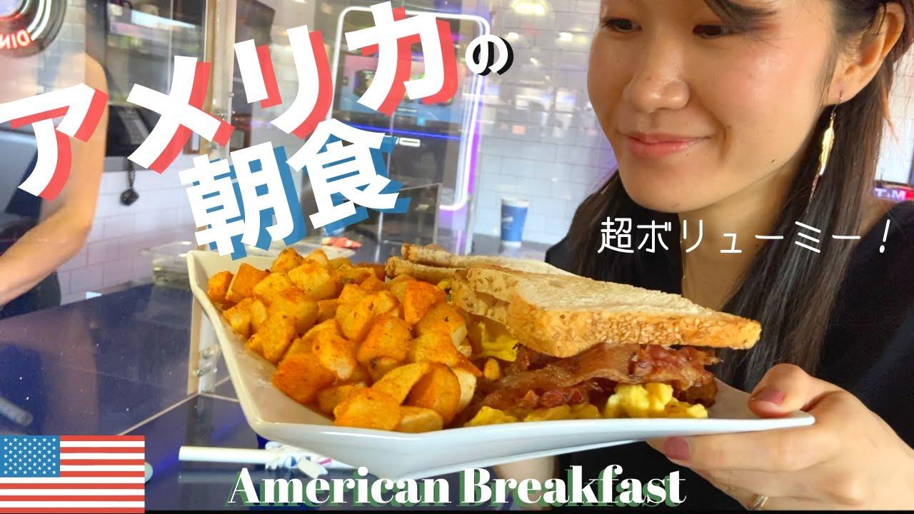 【旅行気分】ダイナーでアメリカの朝食!朝からステーキ😂ローカルな店 英語で注文 ボストンからアメリカをお届け アメリカ生活