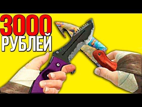ТОП 10 НОЖЕЙ ДО 3000 РУБЛЕЙ В КС ГО - САМЫЕ ДЕШЕВЫЕ НОЖИ В CS:GO