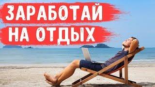 Заработай на летний отдых в интернете без вложений, 3 сайта для простого заработка????
