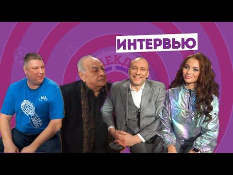 Андрей Свиридов, Анастасия Созоник, Константин Соловьев и Левон Оганезов в Анекдот Шоу Интервью
