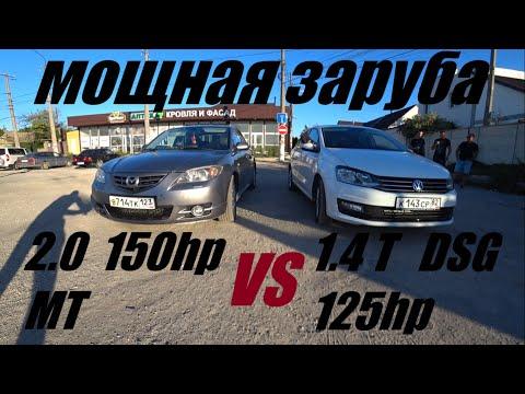 VOLKSWAGEN POLO 1.4 T 125 hp DSG vs MAZDA 3 150 hp 2.0 MT