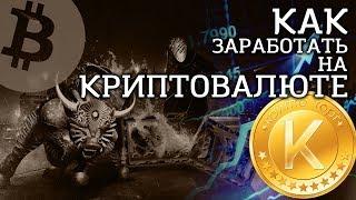 Как зарабатывать на бирже криптовалюты в 2018 году с 500 рублями в кармане?