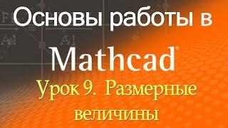 Основы работы с Mathcad. Размерные величины. Урок 9