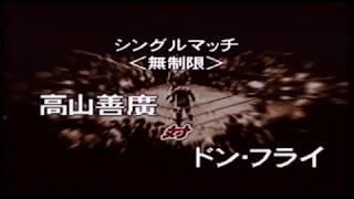 架空の格闘プロレス団体・GWM (じいちゃんレスリング見てるだけ) 旗揚げ...
