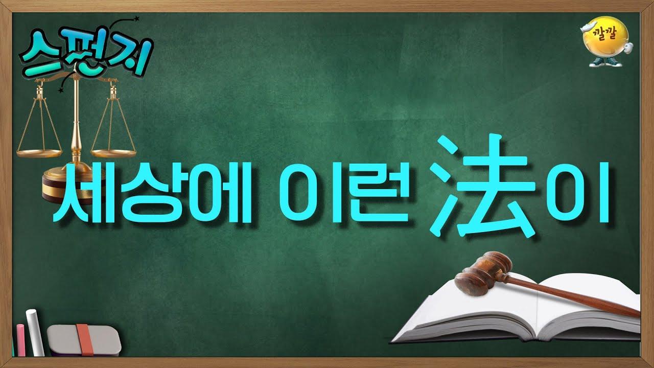 [스펀지 레전드 #89] 저..정말 이런 법이 있습니까?(당황) 각국의 특이한(?) 법!   KBS 040410 방송