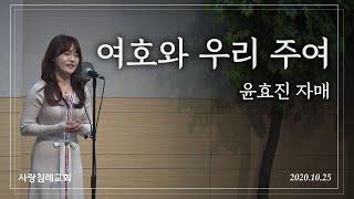 특송_여호와 우리 주여 : 윤효진 자매, 정동수 목사,…
