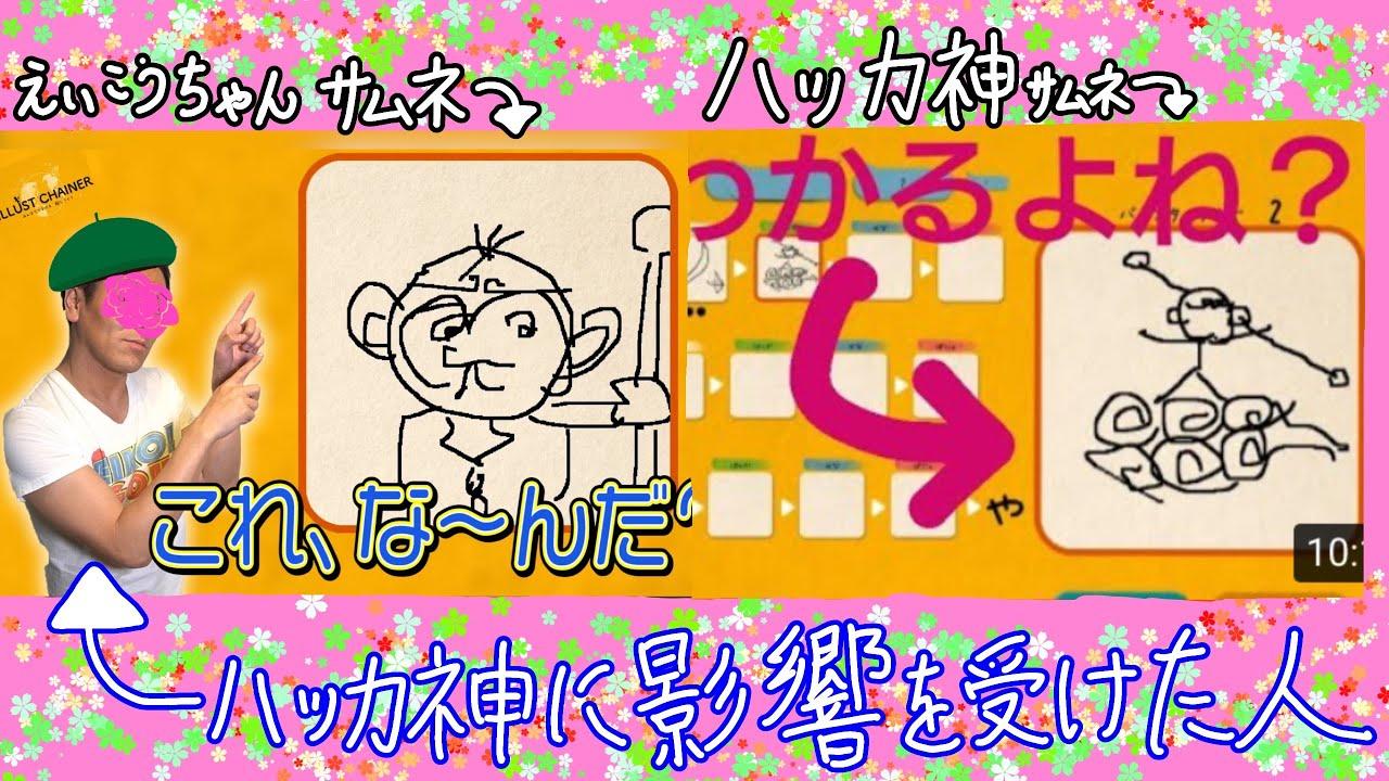 【イラストチェイナー】狩野英孝ついにハッカ神の影響受ける!?  『絵しりとり』