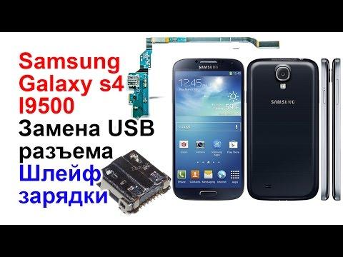Samsung galaxy s4 I9500 замена usb, разъем зарядки